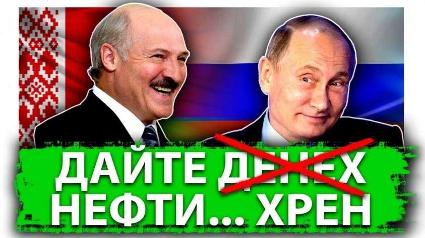 Нефтяная война России и Белоруссии. Дальше паразитировать не получится
