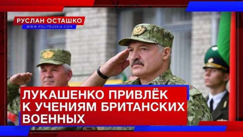 Лукашенко привлёк к учениям британских военных. Батька, стыд и срам тебе