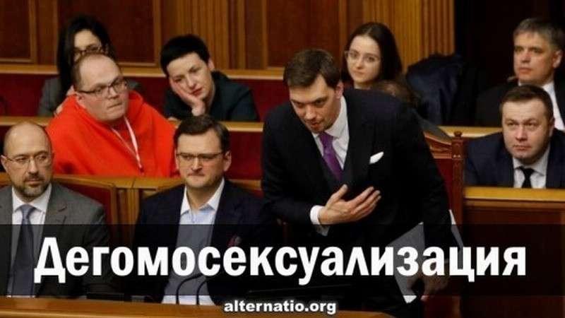 На Украине большие перемены идёт дегомосексуализация власти
