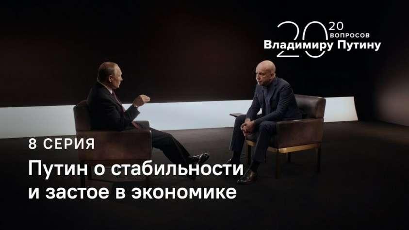 Интервью Владимира Путина агентству ТАСС. Часть 7. О стабильности, застое и экономических вызовах