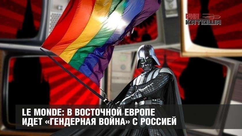В Восточной Европе идет «гендерная война» между нормальными людьми и гомосеками