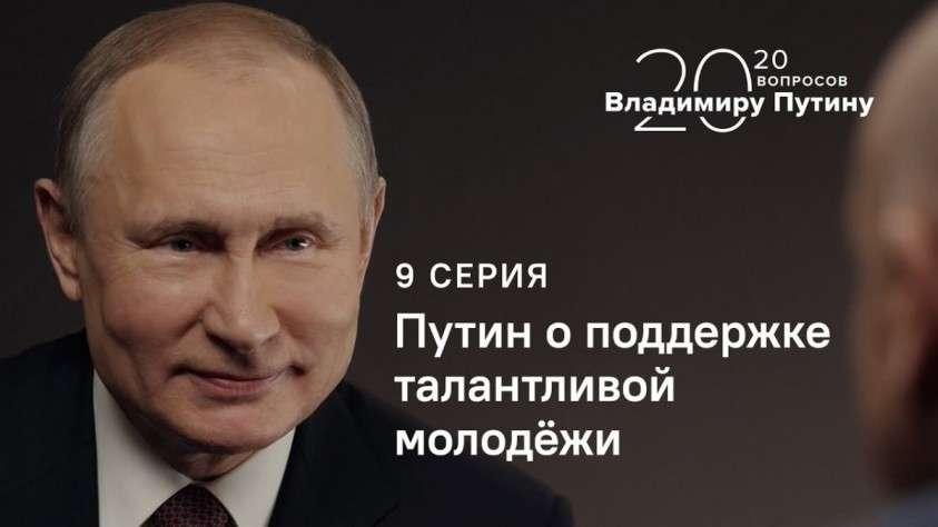 Интервью Владимира Путина агентству ТАСС. Часть 9. Путин о поддержке талантливой молодёжи