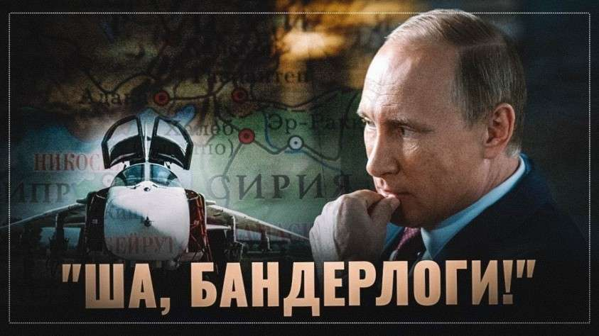 «Ша, бандерлоги!» Путин, как удав Каа для турков на Ближнем Востоке
