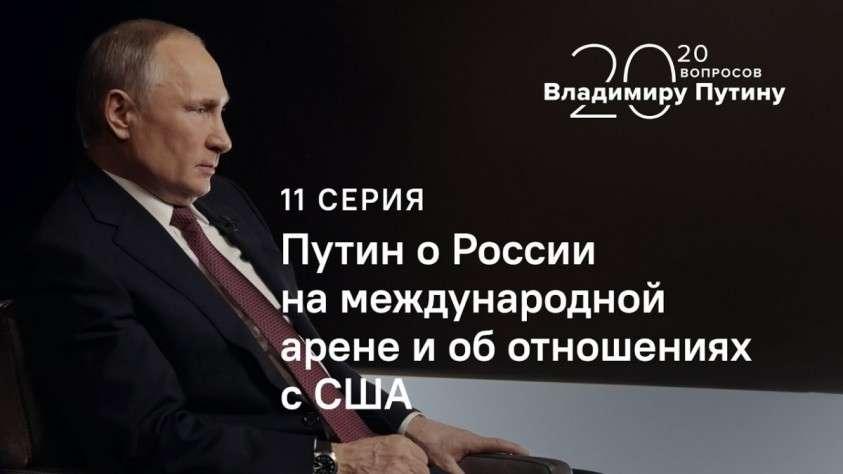 Интервью Путина агентству ТАСС. Часть 11. О России на международной арене и об отношениях с США