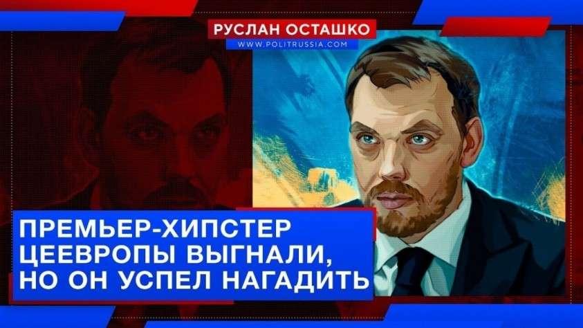 Премьера-хипстера Гончарука выгнали, но он успел нагадить Украине по-крупному