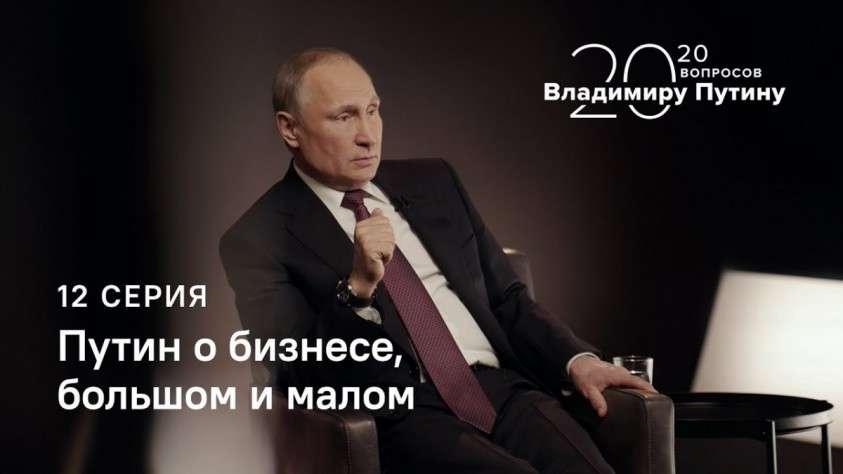 Интервью Владимира Путина агентству ТАСС. Часть 12. О бизнесе и жуликах