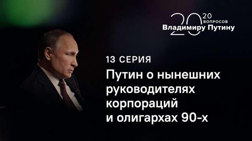 Интервью Путина агентству ТАСС. Часть 13. О нынешних руководителях корпораций и олигархах 90-х