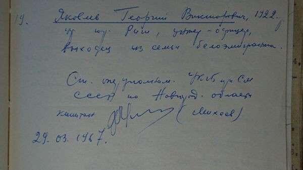 Список имен латвийских карателей, обнародованный УФСБ