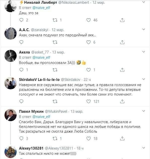 Идиократия в Мосгордуме – «яблочница» Дарья Беседина в психической атаке
