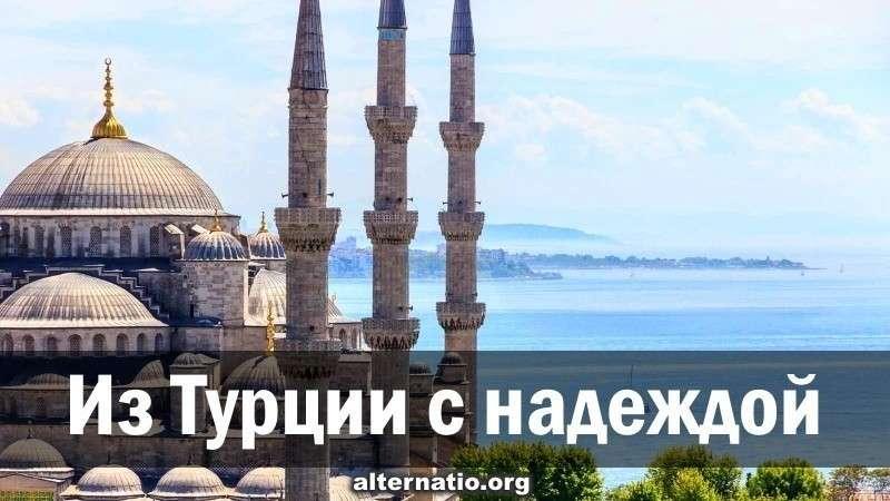 Русско-турецкий менталитет. Из Анкары с надеждой на мир
