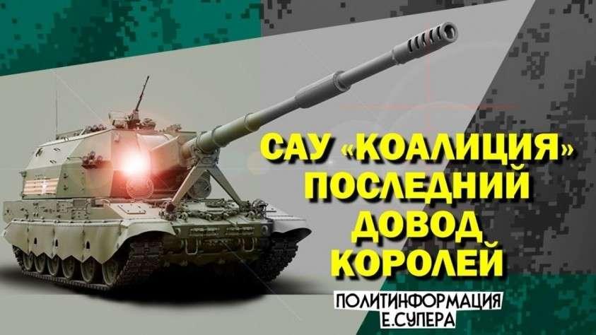 Почему новая российская САУ «Коалиция» так напугала США?