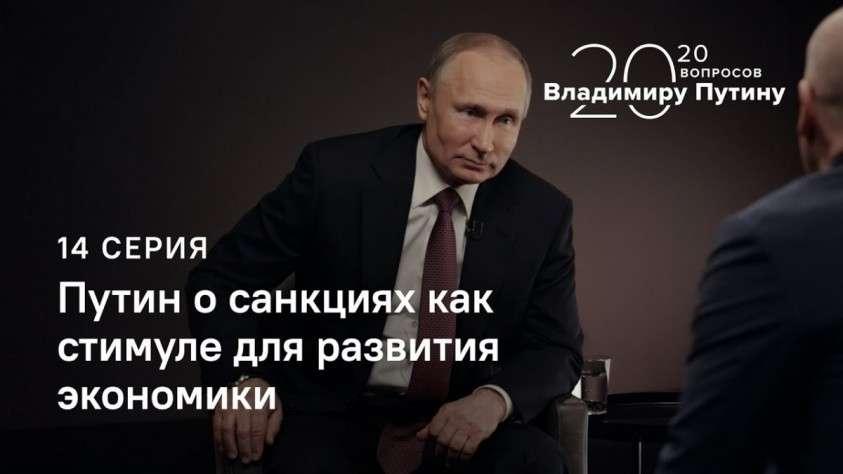 Интервью Путина агентству ТАСС. Часть 14. Санкции как стимул для развития экономики России