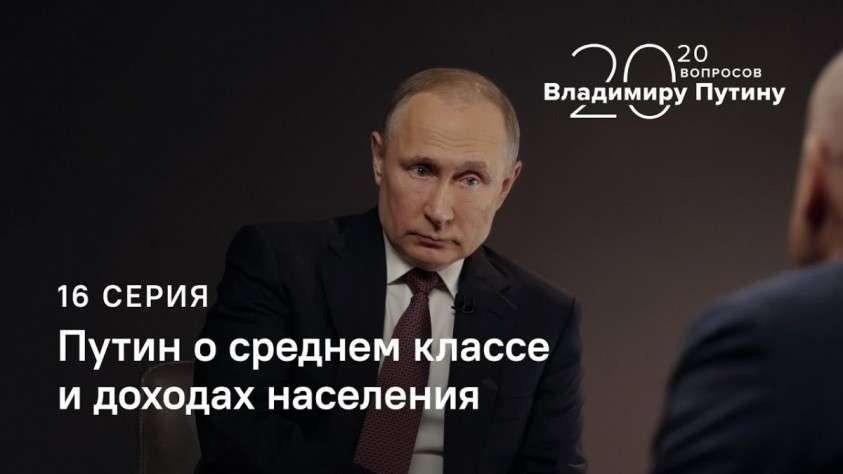 Интервью Путина агентству ТАСС. Часть 16. О среднем классе, доходах и льготах для населения