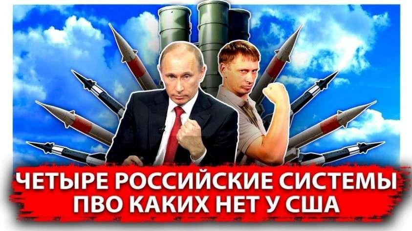 4 российские системы ПВО каких нет ни у США, ни у других стран