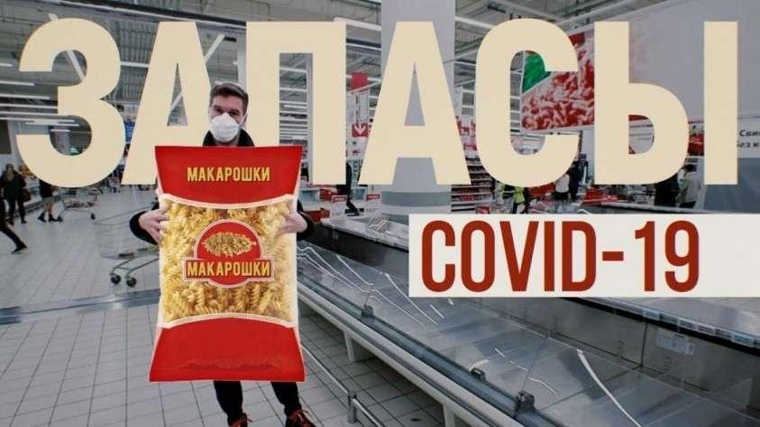 Москва. Какие продукты исчезают с полок в магазинах?