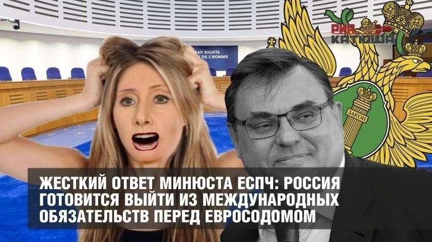 Россия готовится выйти из кабальных международных обязательств перед евросодомом