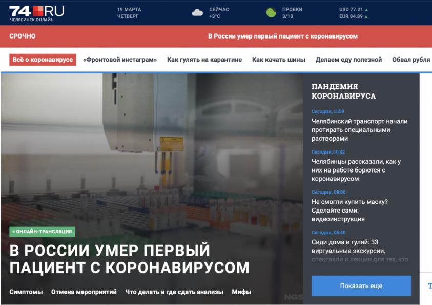 Отчего паника от коронавируса? Главные страницы российских СМИ принадлежат врагам
