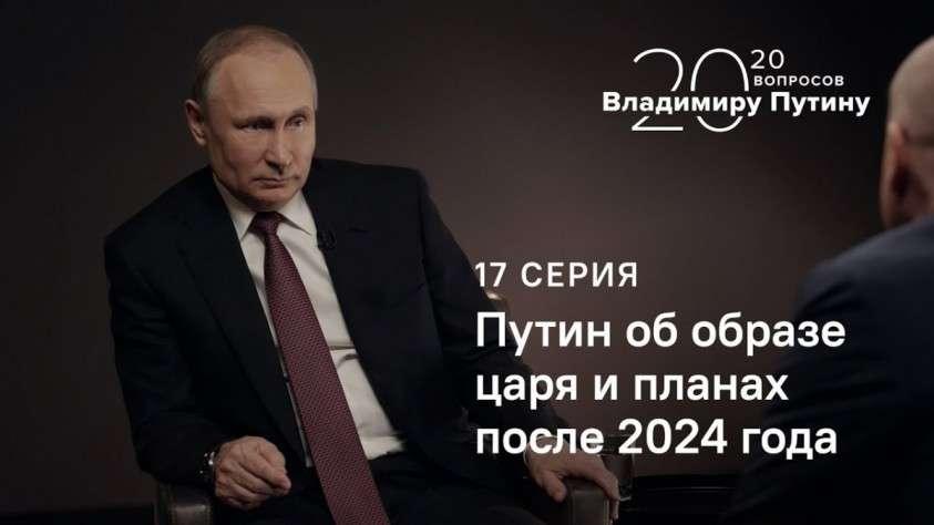 Интервью Путина агентству ТАСС. Часть 17. О планах после 2024 года и образе царя