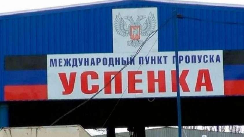 О порядке пересечения границы ЛНР и ДНР с Россией, в связи с эпидемиологической обстановкой