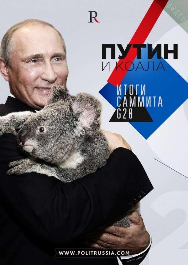 Путин и коала. Реальные итоги G20 (Видео)