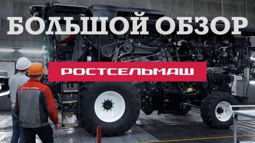 Завод Ростсельмаш. Как в России производят комбайны. Большой обзор завода