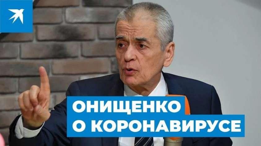 Геннадий Геннадий Онищенко: Я вступил в сговор с коронавирусом