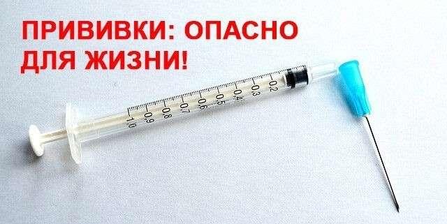 Письмо онкоиммунолога о вреде прививок