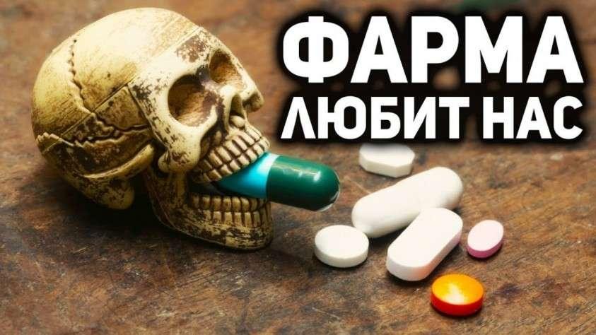 ТОП-10 запрещённых ядовитых веществ, используемых врачами под видом лекарства