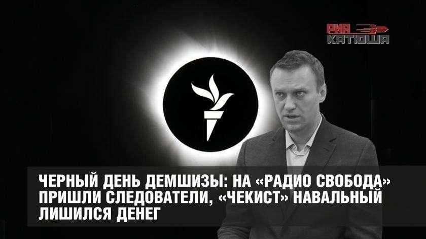 На «Радио Свобода» пришли следователи, «чекист» Навальный лишился денег – чёрный день демшизы