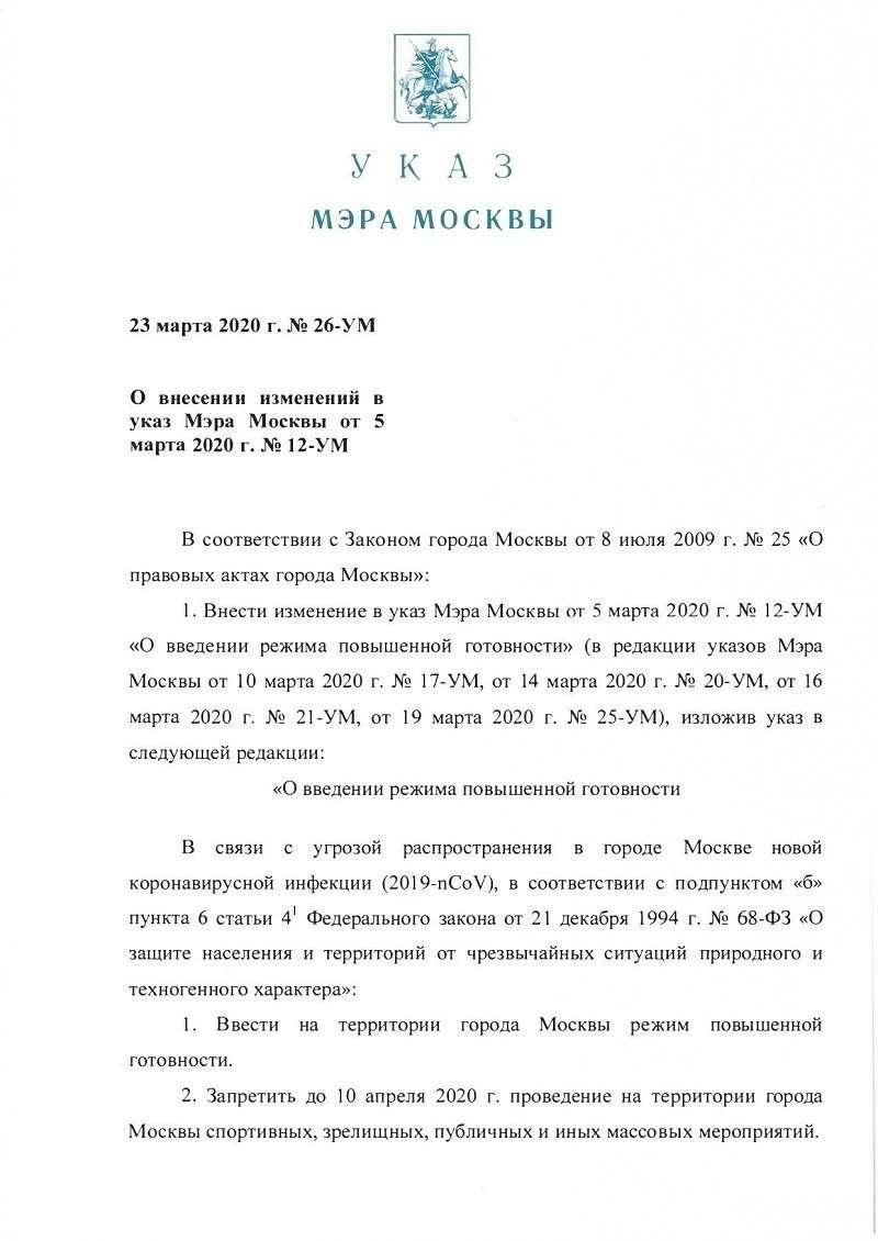 Мэр Москвы Собянин объявил о новых ограничениях в связи с коронавирусом