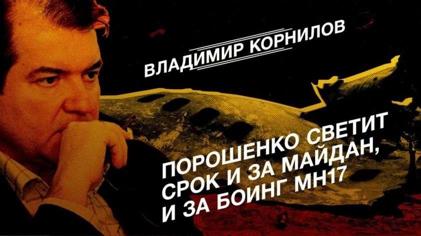 Аферисту Порошенко светит срок и за Майдан, и за сбитый Боинг MH17