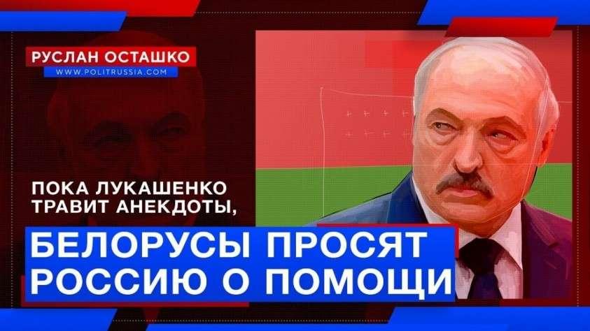 Пока Батька травит анекдоты, белорусы просят Россию о помощи