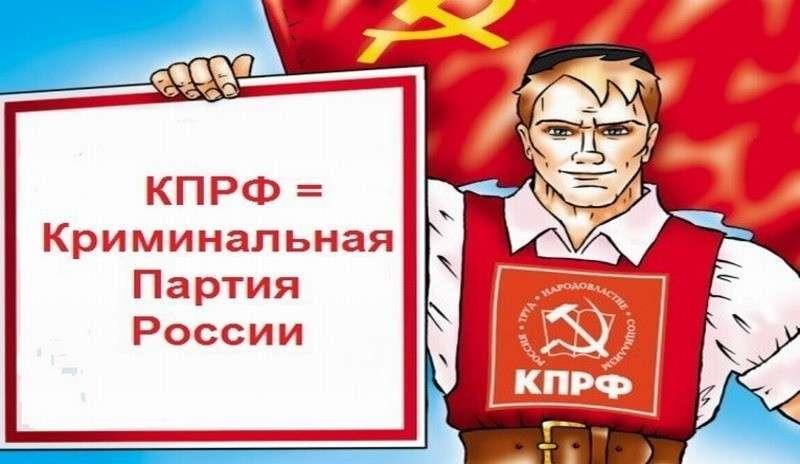 Чем на самом деле занимаются депутаты КПРФ – эти человекообразные коммунисты