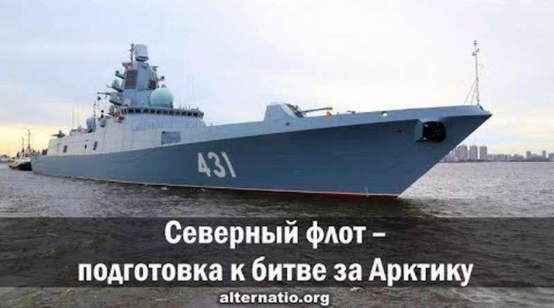Северный флот готовится защищать русскую Арктику от ВМС США