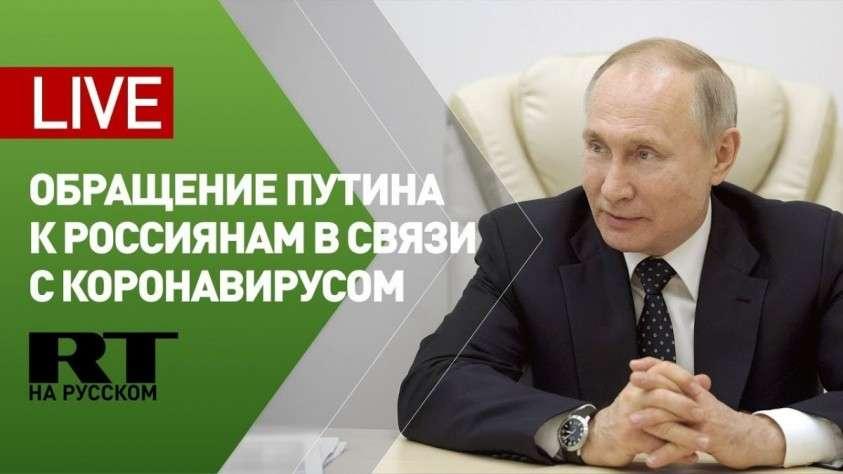 Обращение Владимира Путина к россиянам в связи с коронавирусом. Прямая трансляция