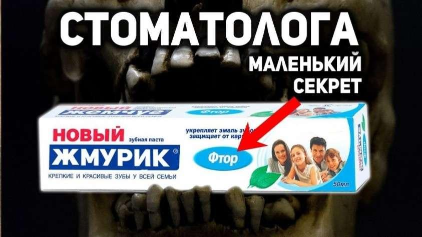 ГЛОБАЛЬНЫЙ ЗУБНОЙ ОБМАН – Кто впарил Фтор стоматологам и простым людям