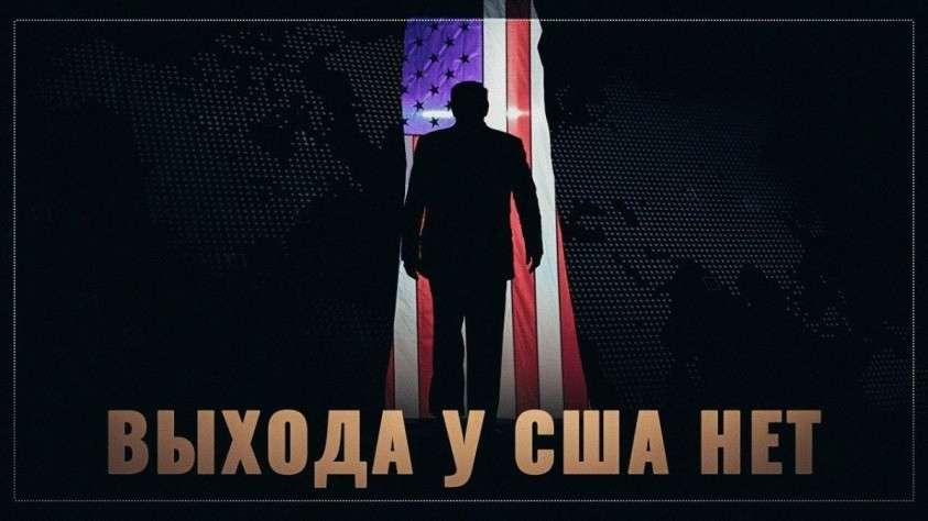 Хроники пикирующего гегемона. У США нет хороших сценариев выхода из кризиса