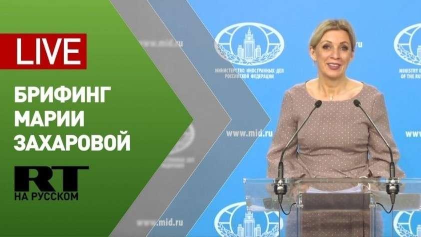 Мария Захарова провела еженедельный брифинг МИД России 27.03.2020