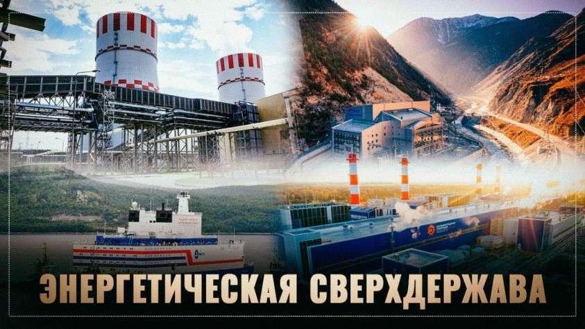 Россия – энергетическая сверхдержава. В 2019 году запущено 10 новых электростанций