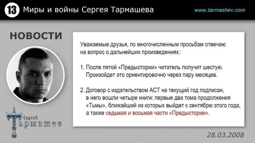 Новости от Сергея Тармашева о 6, 7 и 8 частях Предыстории Древнего