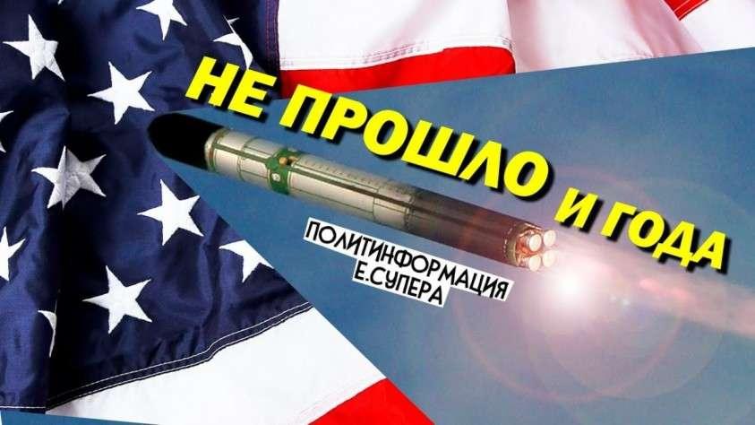 «Нарисованные» российские гиперзвуковые ракеты встревожили США