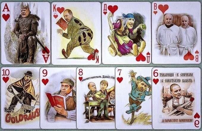 Пятая колонна под раздачей: игральные карты Госдепа