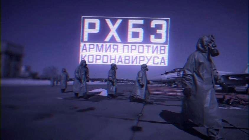 Войска РХБЗ: Российская армия против химических и биологических угроз