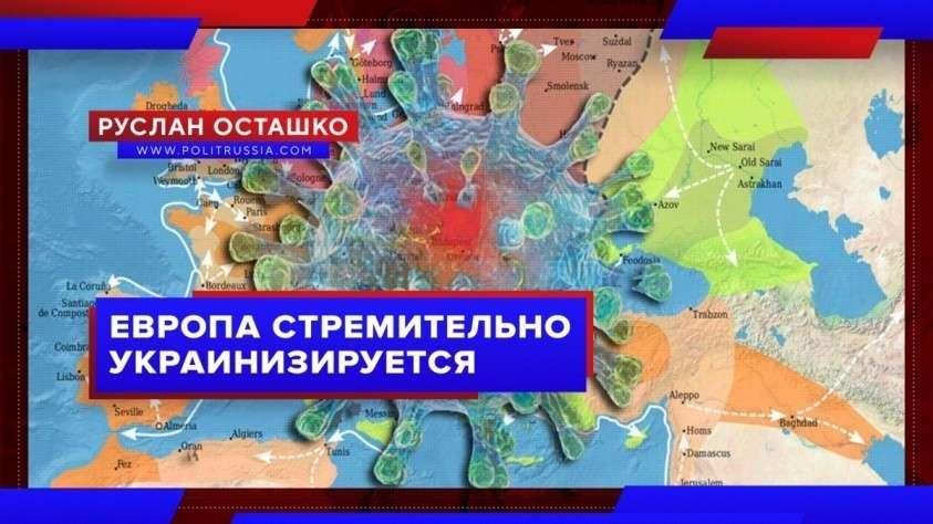 Европа под действием коронавируса стремительно украинизируется