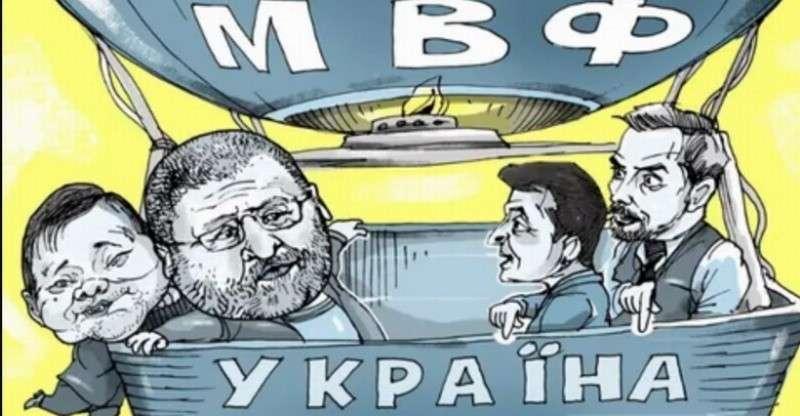 Украина против МВФ – как киевское еврейство собирается нагнуть Запад