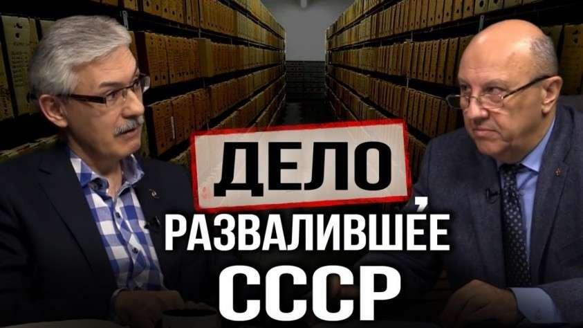 Кто стоял за Андроповым и Горбачёвым. Паразитическая верхушка СССР