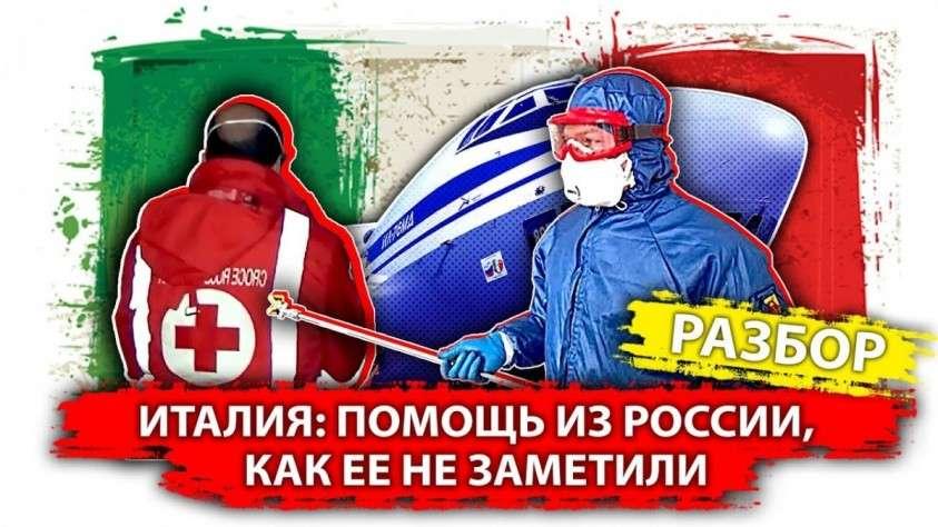 Италия: помощь из России: как ее даже