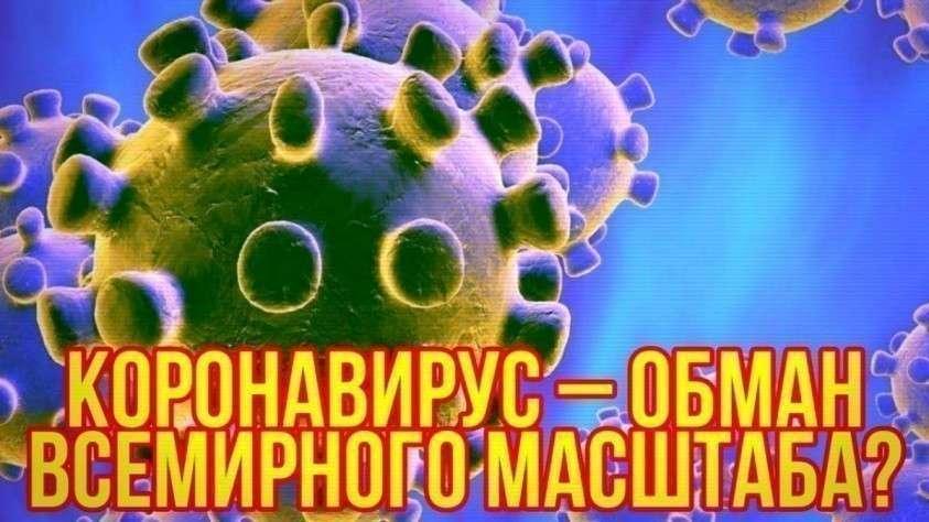Кто и зачем придумал обманку с эпидемией «коронавируса»
