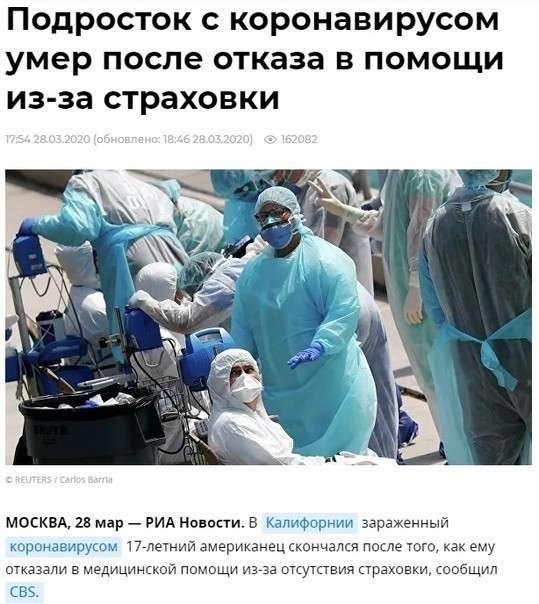 Эпидемия коронавируса уничтожит США. Гегемон уже не поднимется