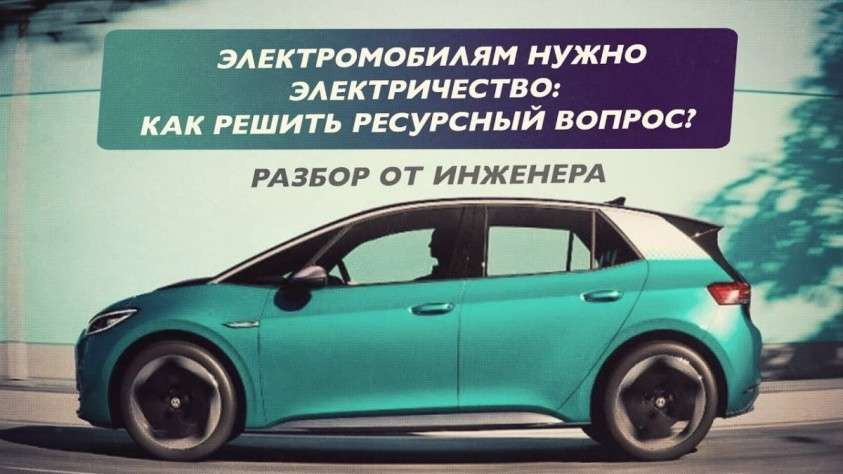 Хватит ли электромобилям электричества? Разбор от инженера